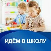 Подготовка школы.
