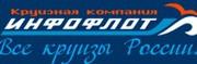 ООО Инфофлот Москва