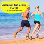 Фитнес тур
